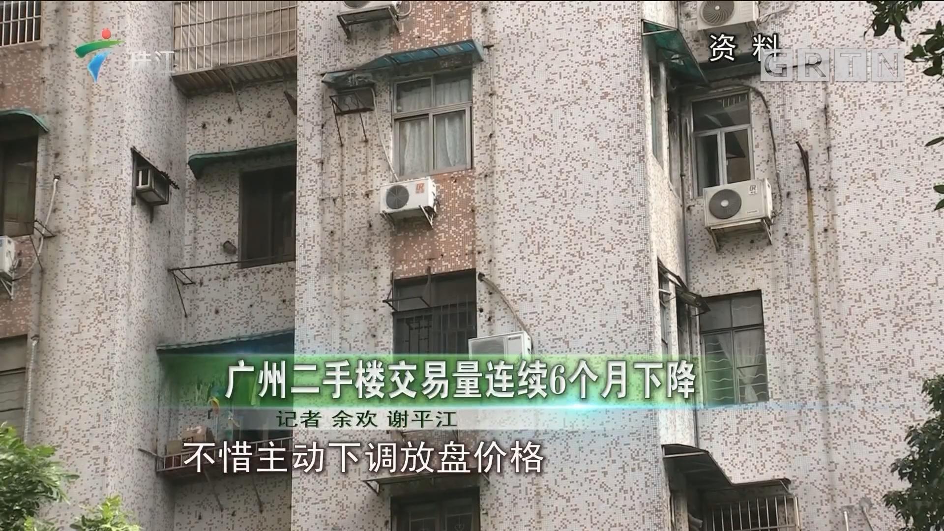 广州二手楼交易量连续6个月下降