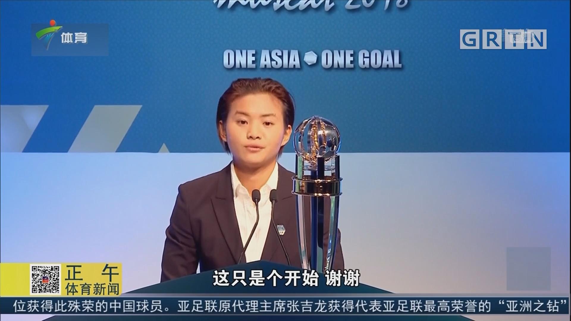 王霜当选亚洲足联年度最佳女运动员