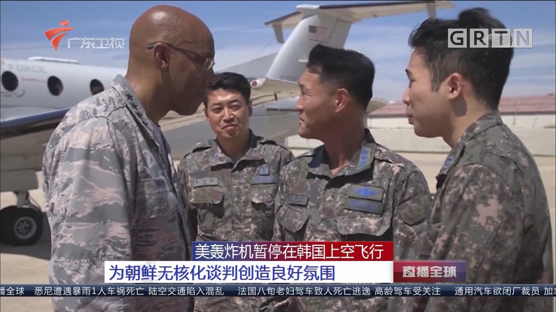 美轰炸机暂停在韩国上空飞行:为朝鲜无核化谈判创造良好氛围