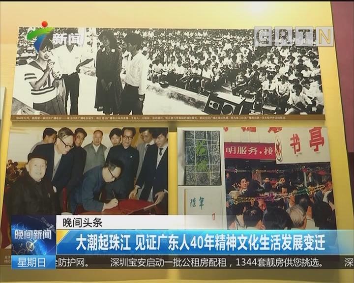 大潮起珠江 见证广东人40年精神文化生活发展变迁