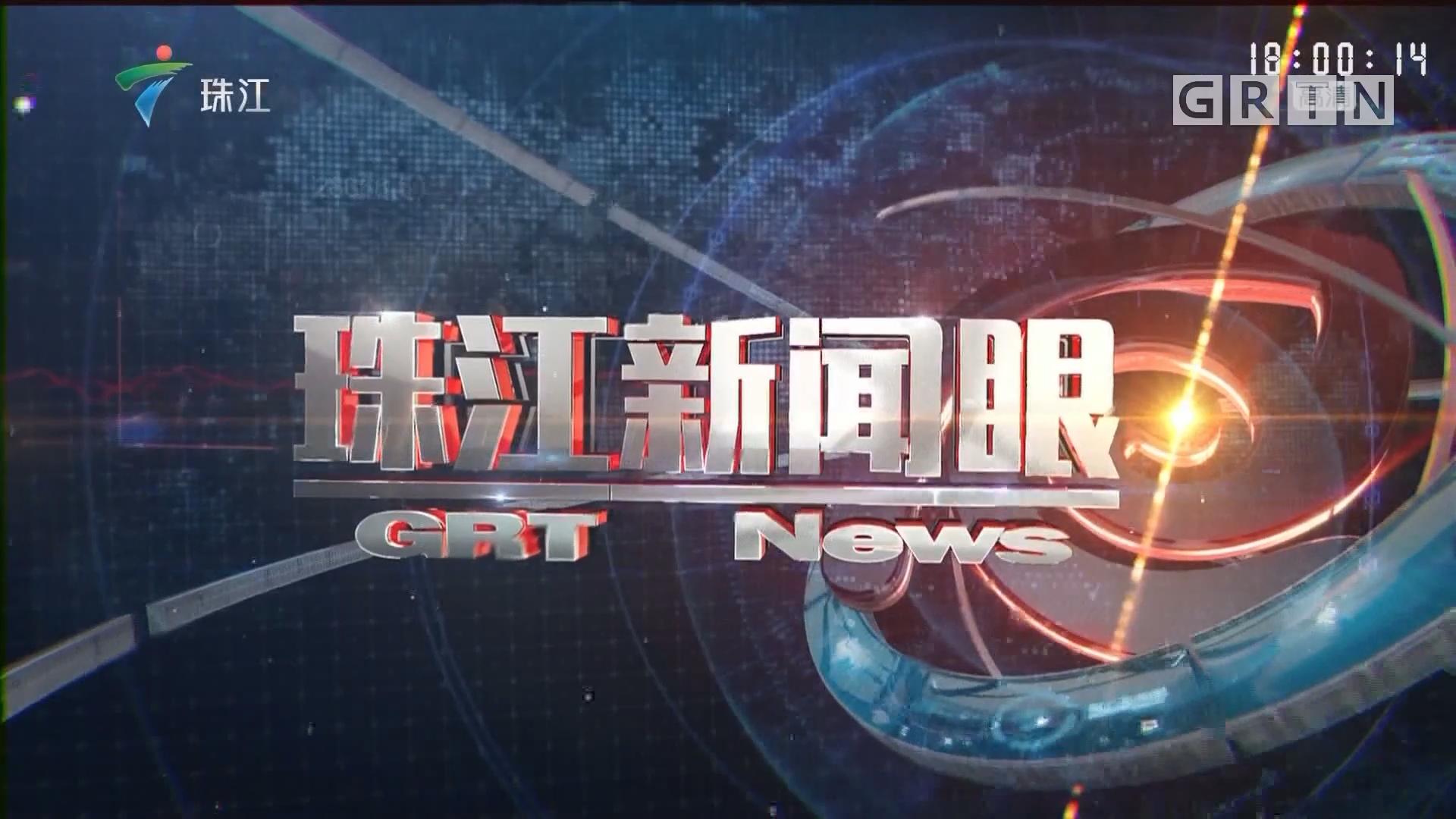 "[HD][2018-11-09]珠江新闻眼:今年""双十一""快递数或创新高"