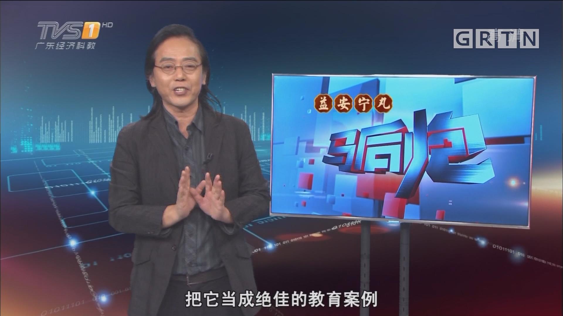 "[HD][2018-11-12]马后炮:酸碱""大师""被罚一亿:更应重拳打击骗术""理论基础"""