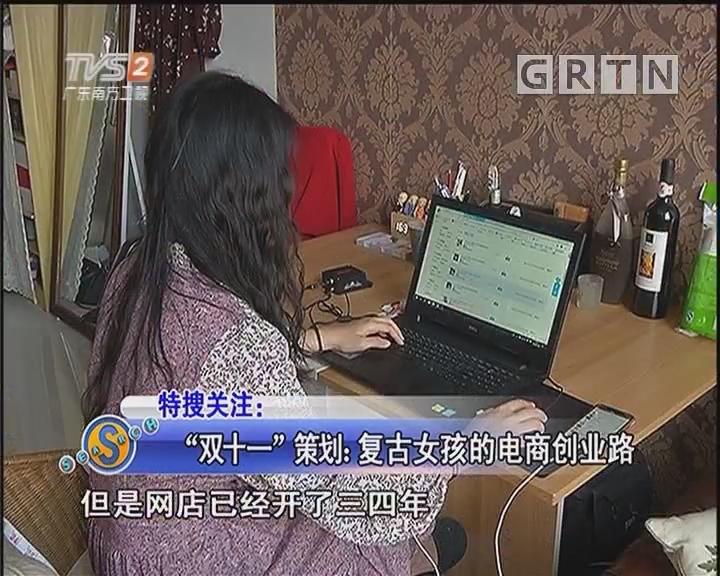 """""""双十一""""策划:复古女孩的电商创业路"""
