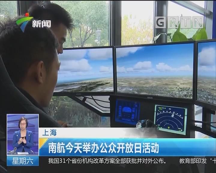 上海:南航今天举办公众开放日活动