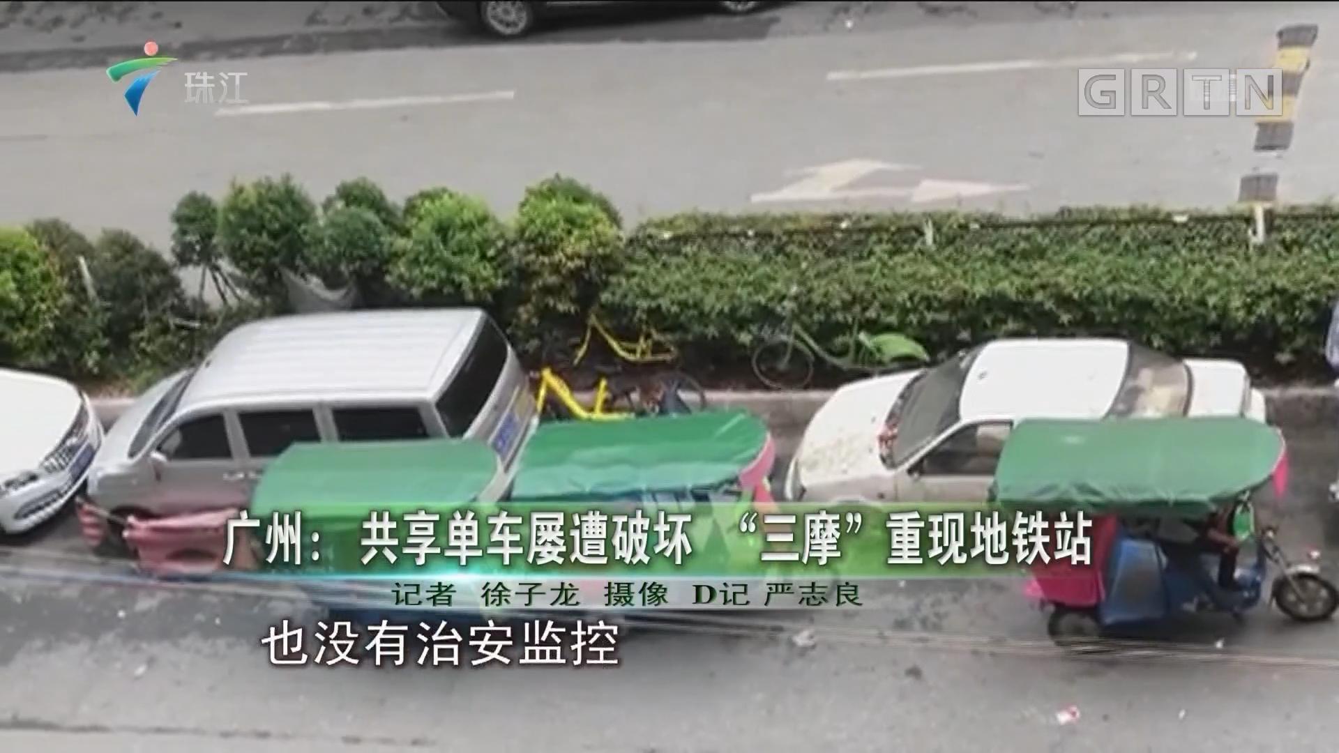 """广州:共享单车屡遭破坏 """"三摩""""重现地铁站"""