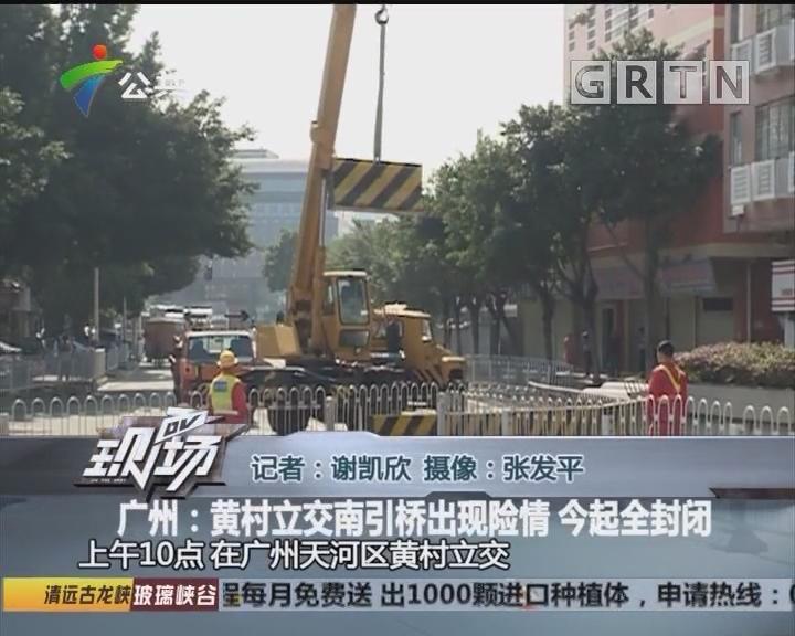 广州:黄村立交南引桥出现险情 今起全封闭
