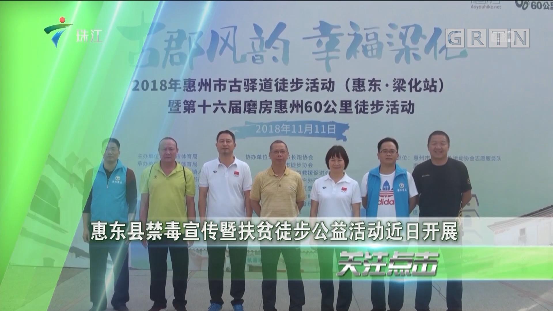 惠东县禁毒宣传暨扶贫徒步公益活动近日开展
