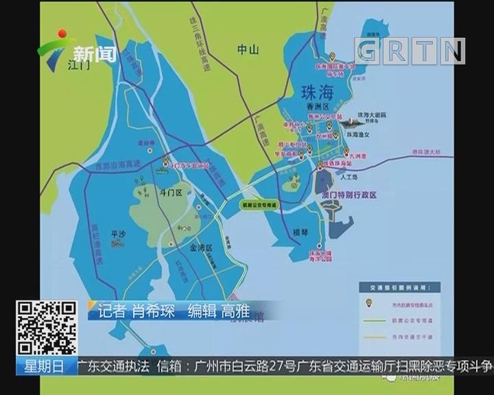 """珠海航展:强化""""公交优先"""" 不设自驾小车停车位"""