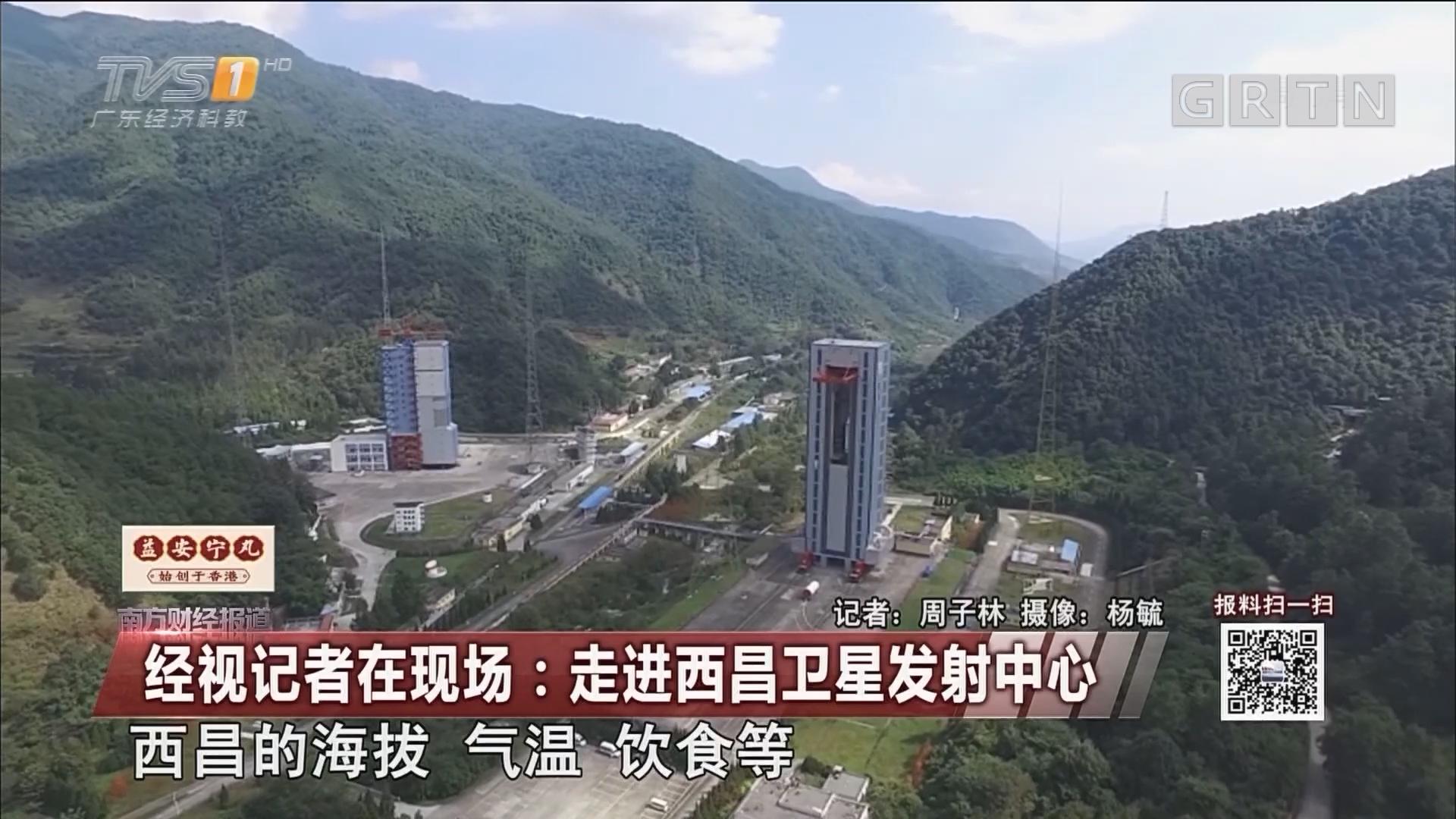 经视记者在现场:走进西昌卫星发射中心(二)