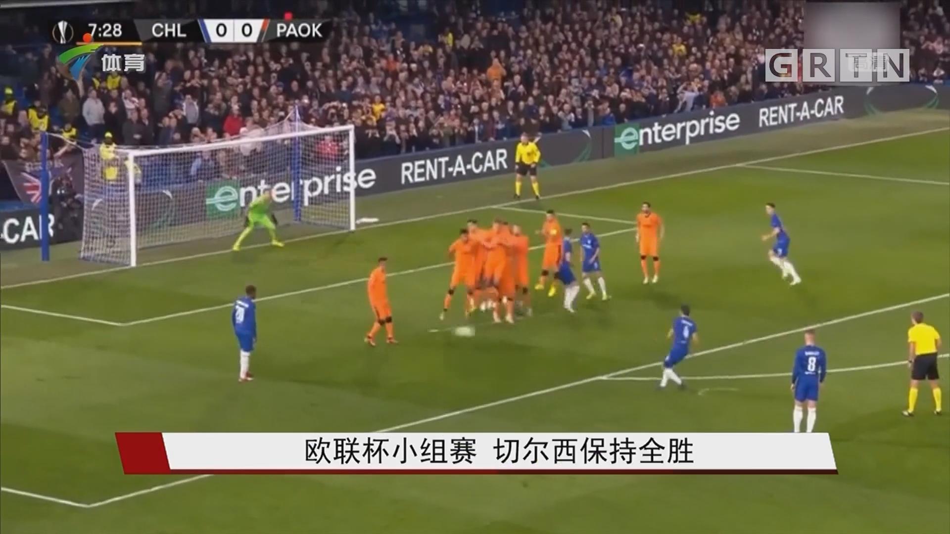 欧联杯小组赛 切尔西保持全胜