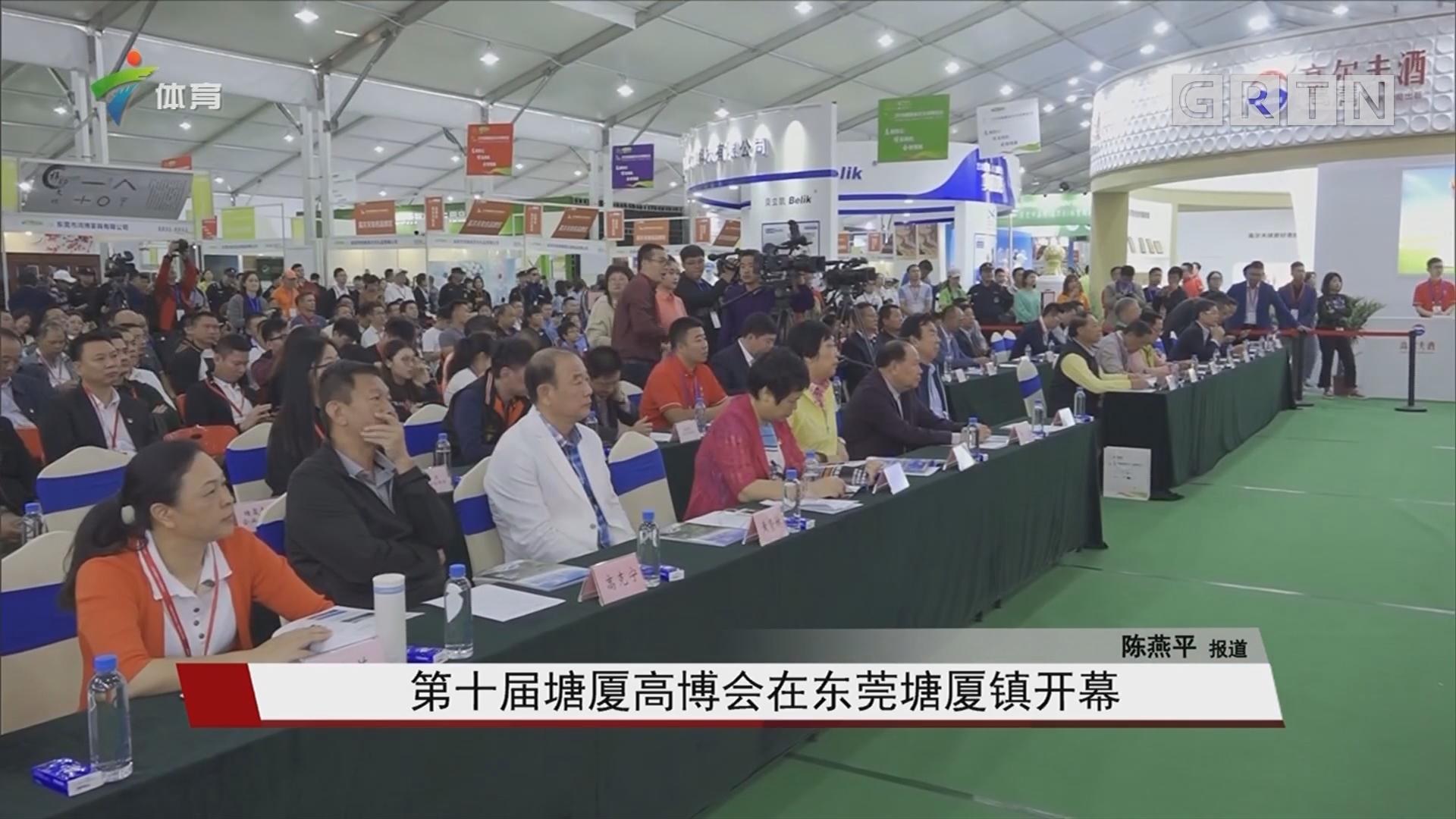 第十届塘厦高博会在东莞塘厦镇开幕