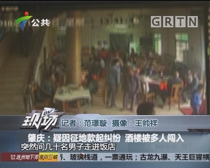 肇庆:疑因征地款起纠纷 酒楼被多人闯入