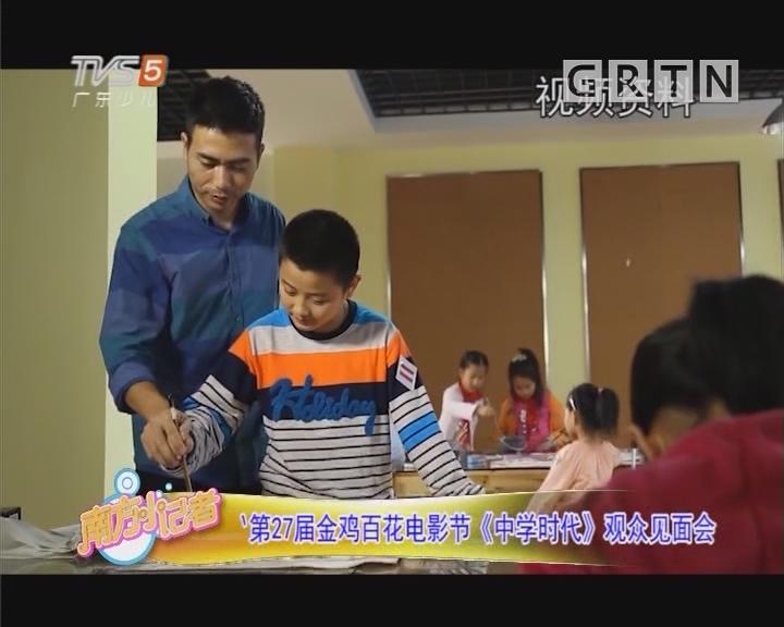 [2018-11-14]南方小记者:第27届金鸡百花电影节《中学时代》观众见面会