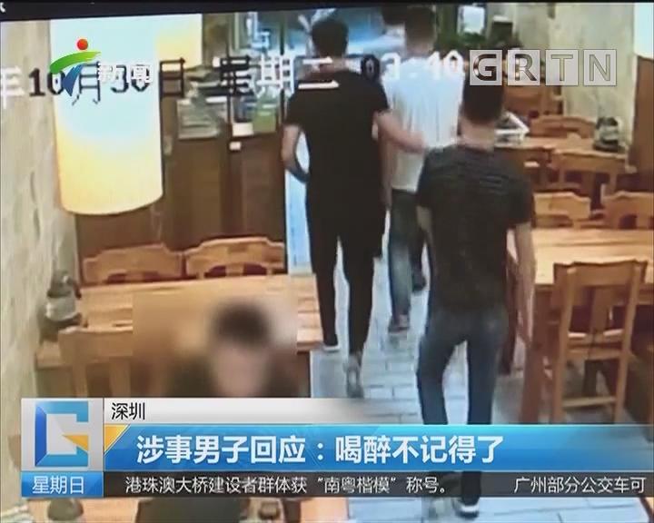 """深圳:17岁女服务员 连遭""""咸猪手""""三次袭胸"""
