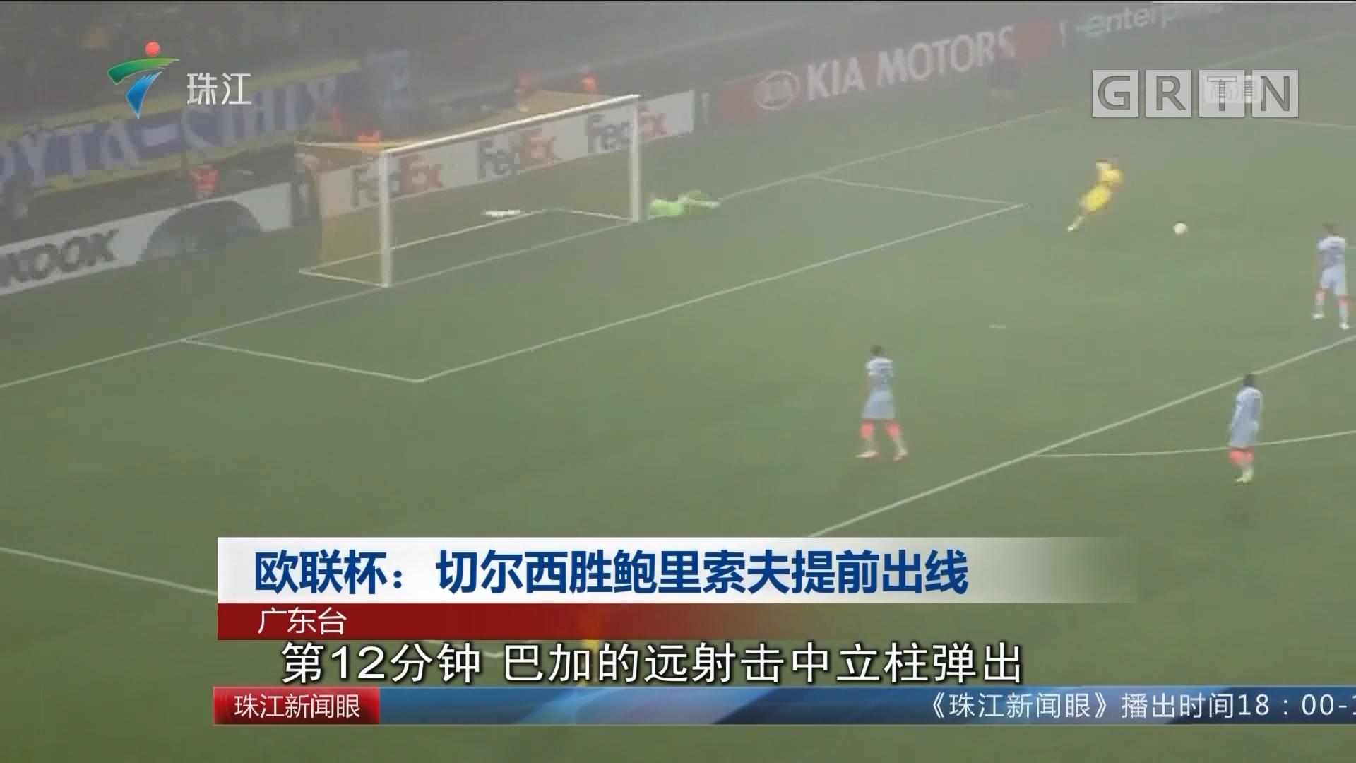 欧联杯:切尔西胜鲍里索夫提前出线