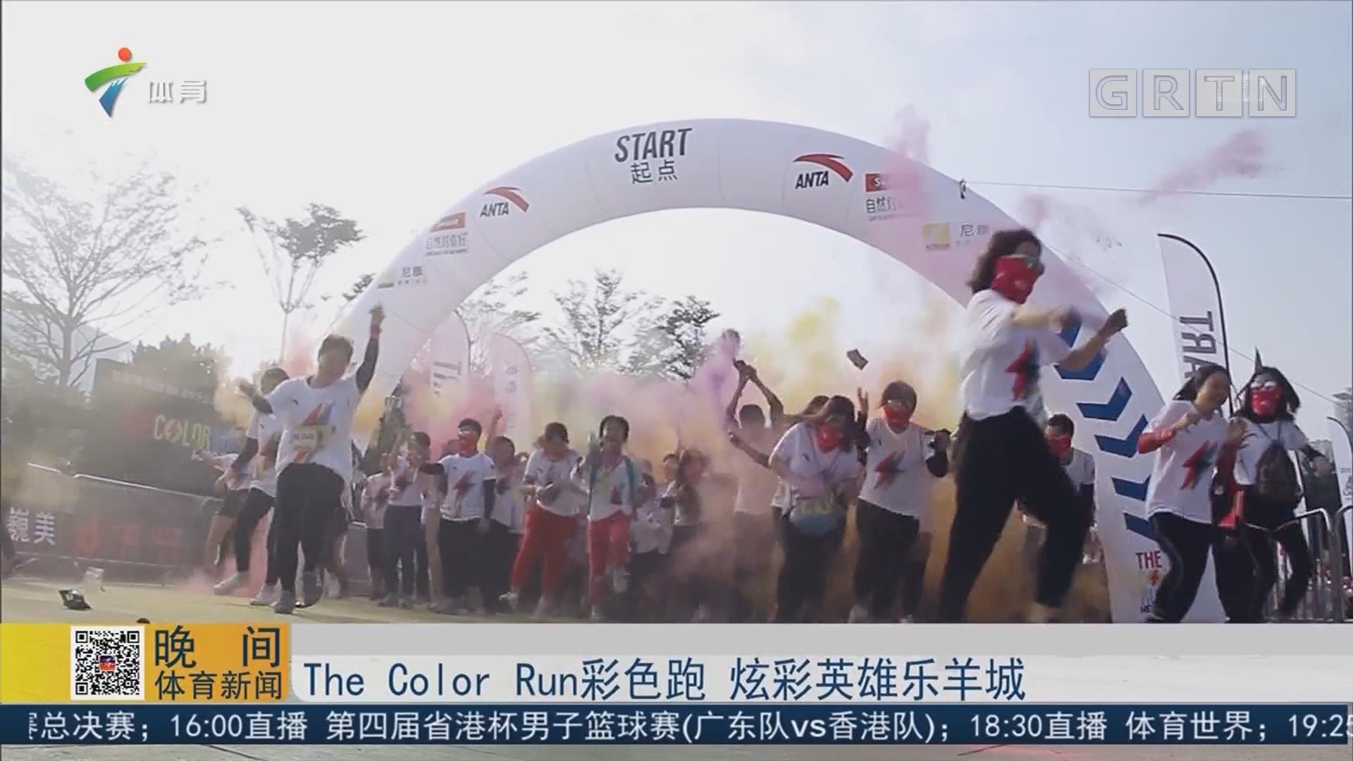 The Color Run彩色跑 炫彩英雄乐羊城