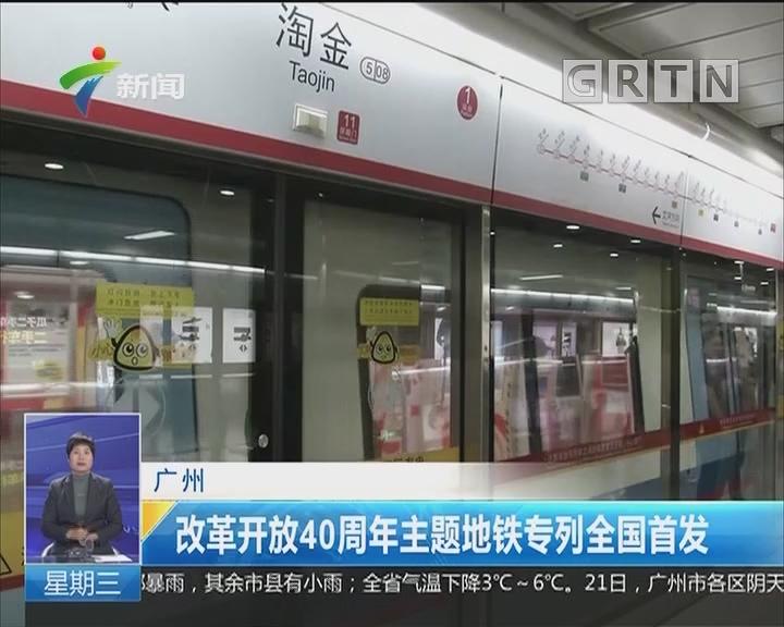 广州:改革开放40周年主题地铁专列全国首发