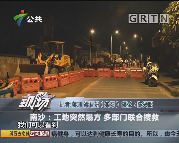 南沙:工地突然塌方 多部门联合搜救