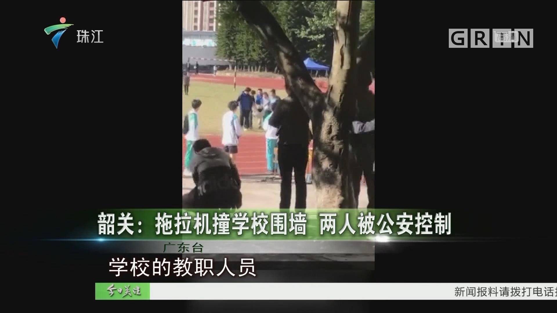 韶关:拖拉机撞学校围墙 两人被公安控制