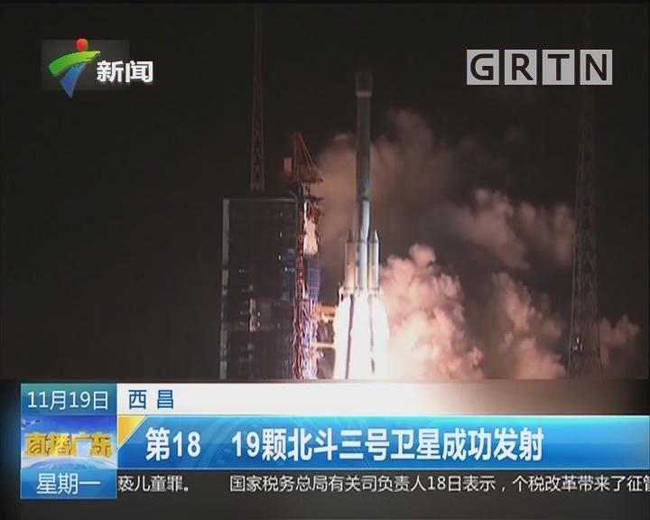 西昌:第18 19颗北斗三号卫星成功发射