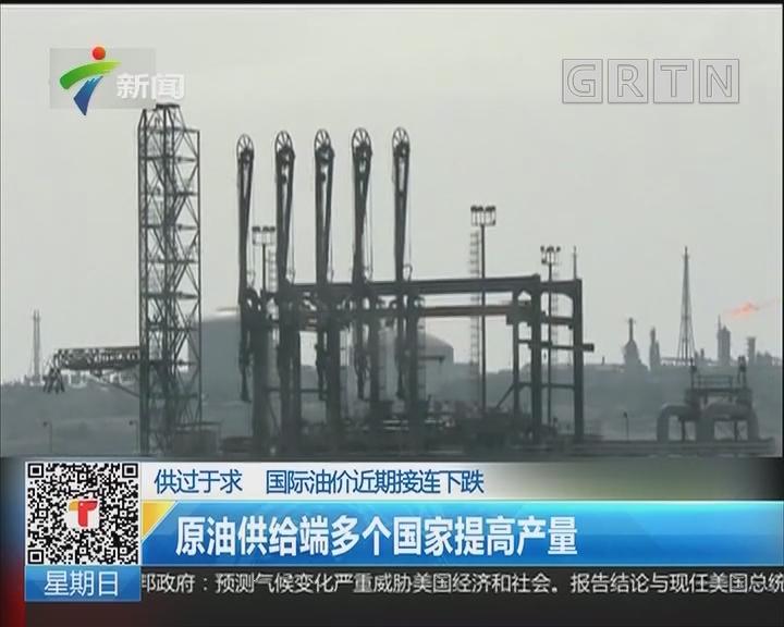 供过于求 国际油价近期接连下跌:原油供给端多个国家提高产量