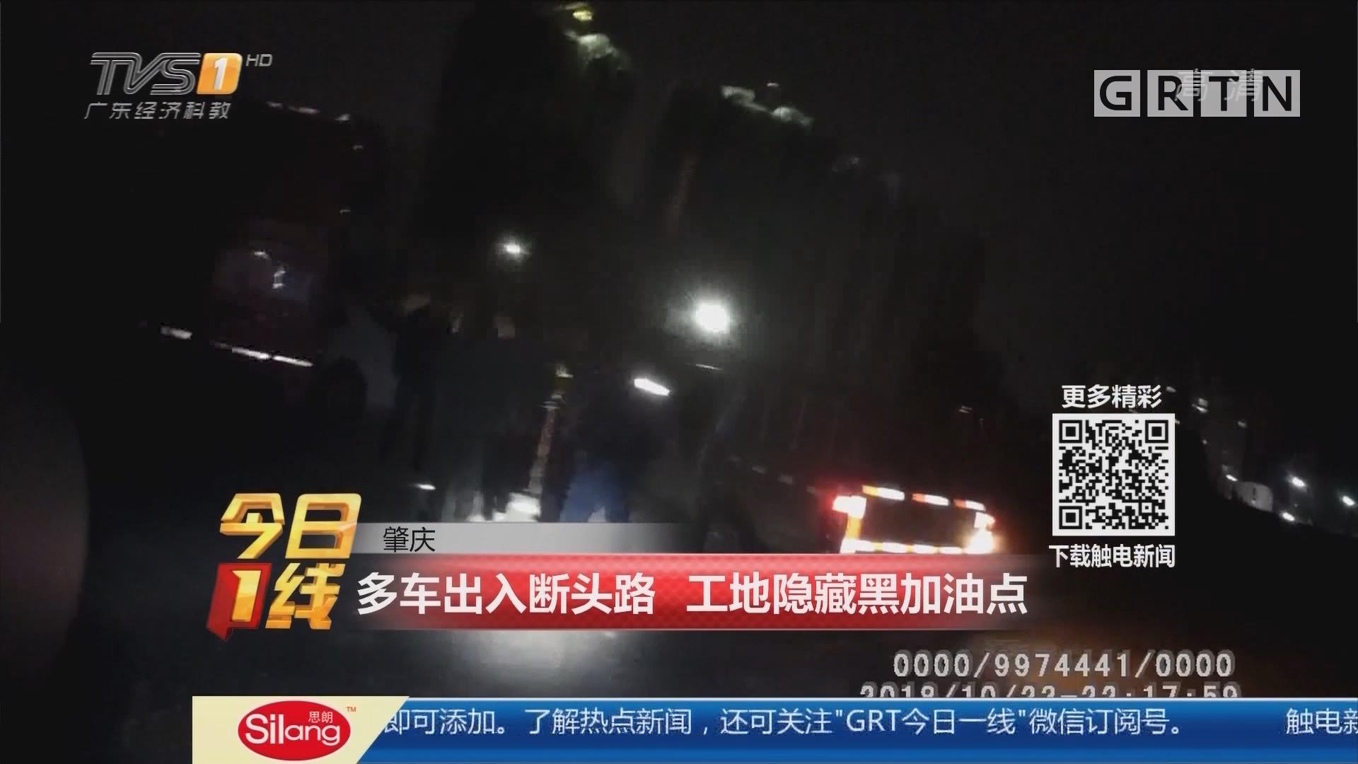肇庆:多车出入断头路 工地隐藏黑加油点