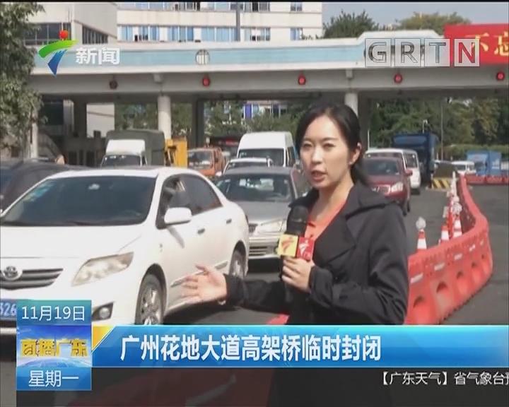 广州花地大道高架桥临时封闭