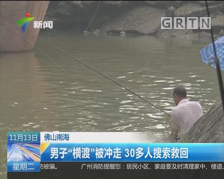 """佛山南海:男子""""横渡""""被冲走 30多人搜索救回"""