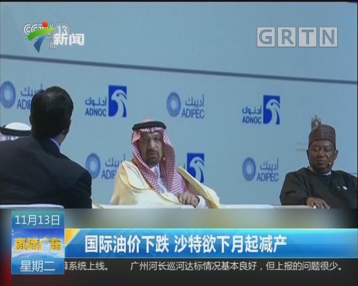 国际油价下跌 沙特欲下月起减产