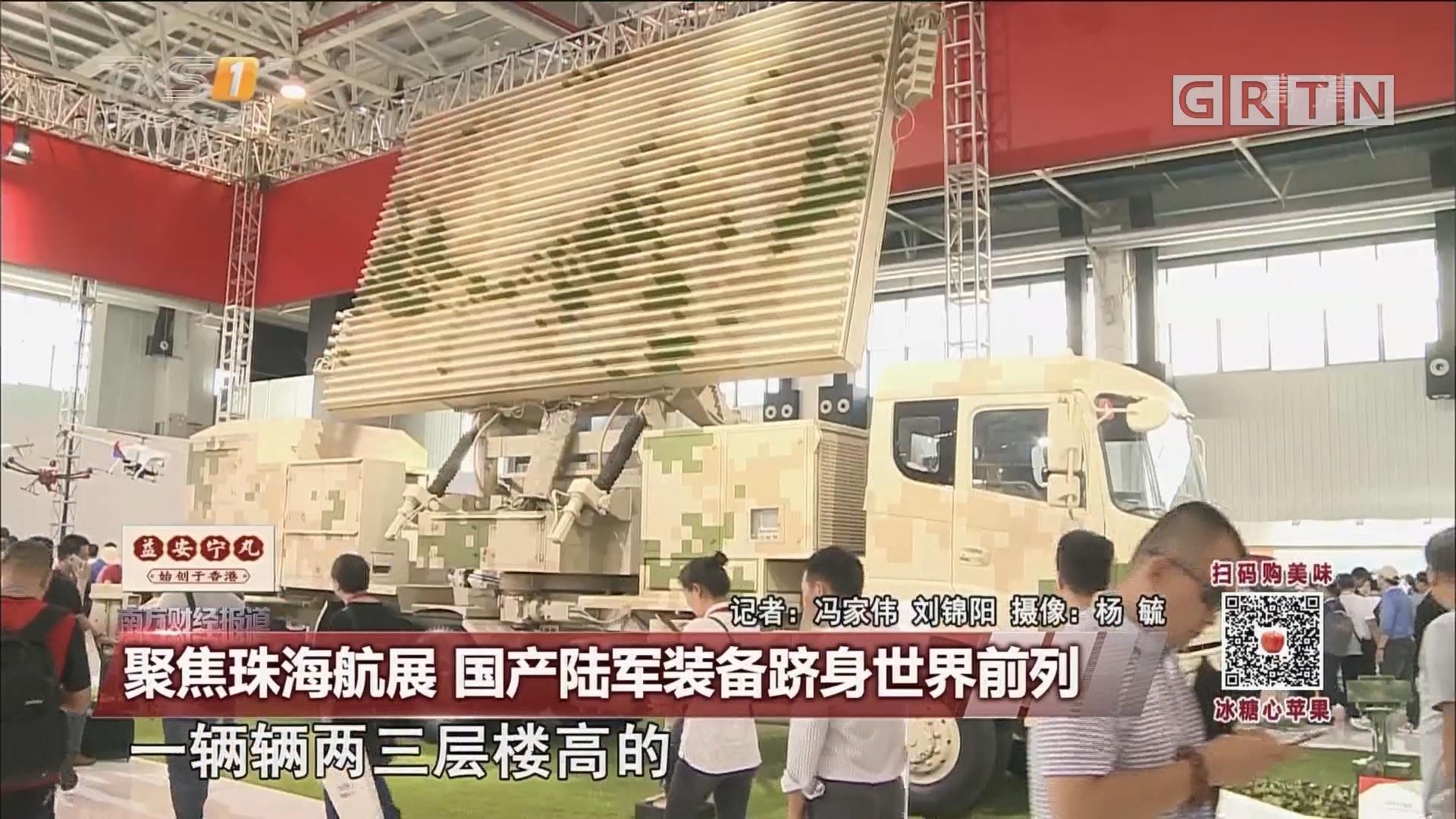 聚焦珠海航展 国产陆军装备跻身世界前列