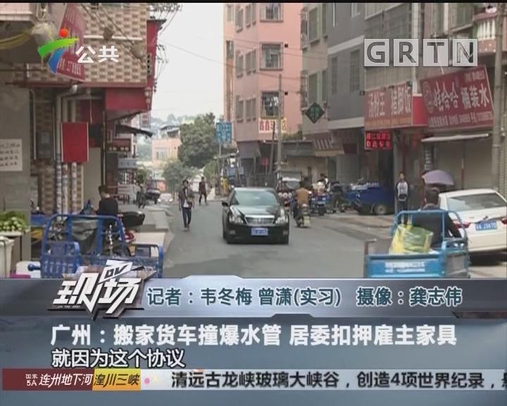 广州:搬家货车撞爆水管 居委扣押雇主家具