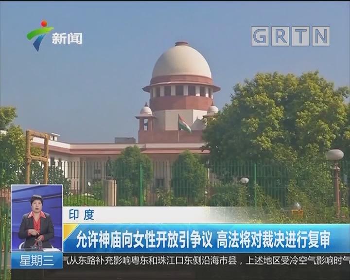印度:允许神庙向女性开放引争议 高法将对裁决进行复审