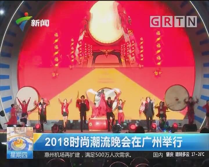 2018時尚潮流晚會在廣州舉行