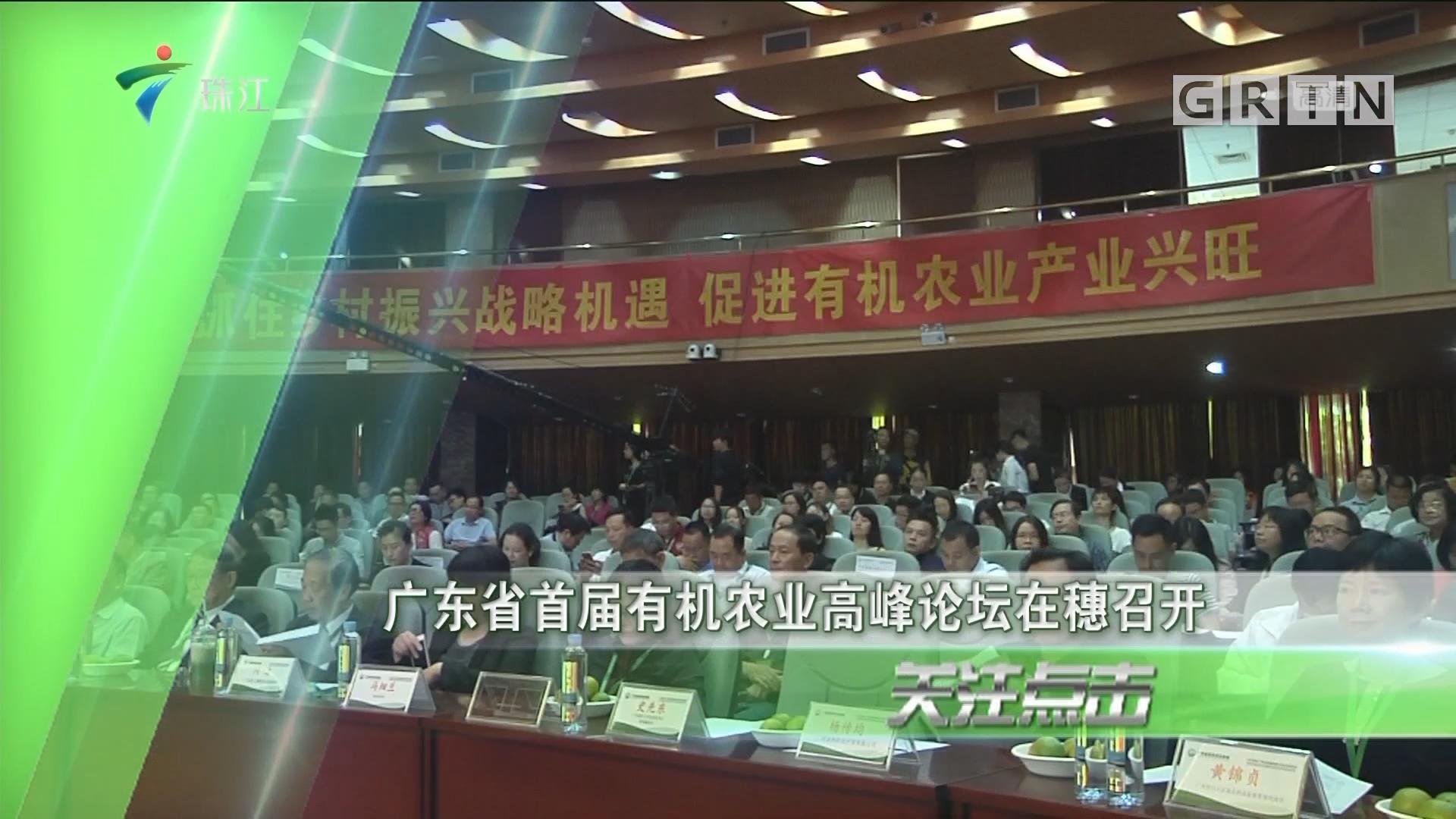 广东省首届有机农业高峰论坛在穗召开