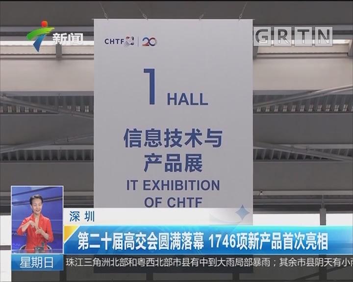 深圳:第二十届高交会圆满落幕 1746项新产品首次亮相