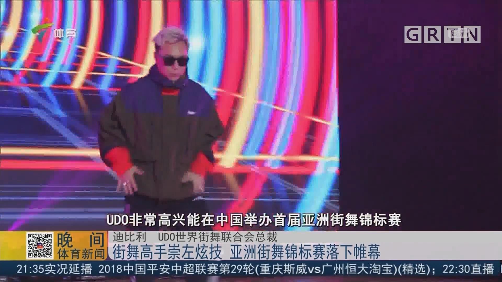 街舞高手崇左炫技 亚洲街舞锦标赛落下帷幕