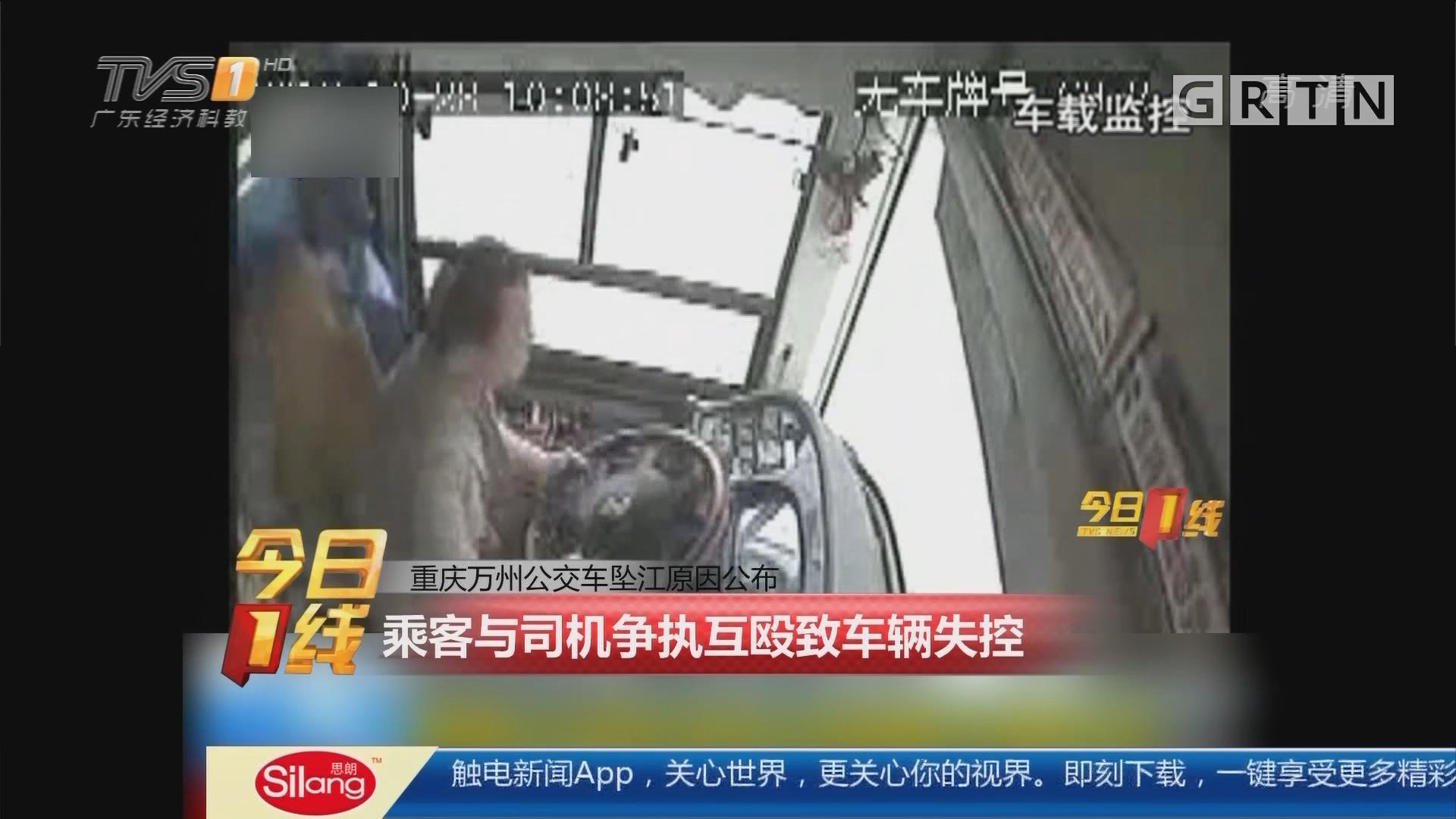 重庆万州公交车坠江原因公布:乘客与司机争执互殴致车辆失控