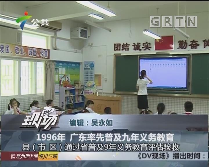 1996年 广东率先普及九年义务教育