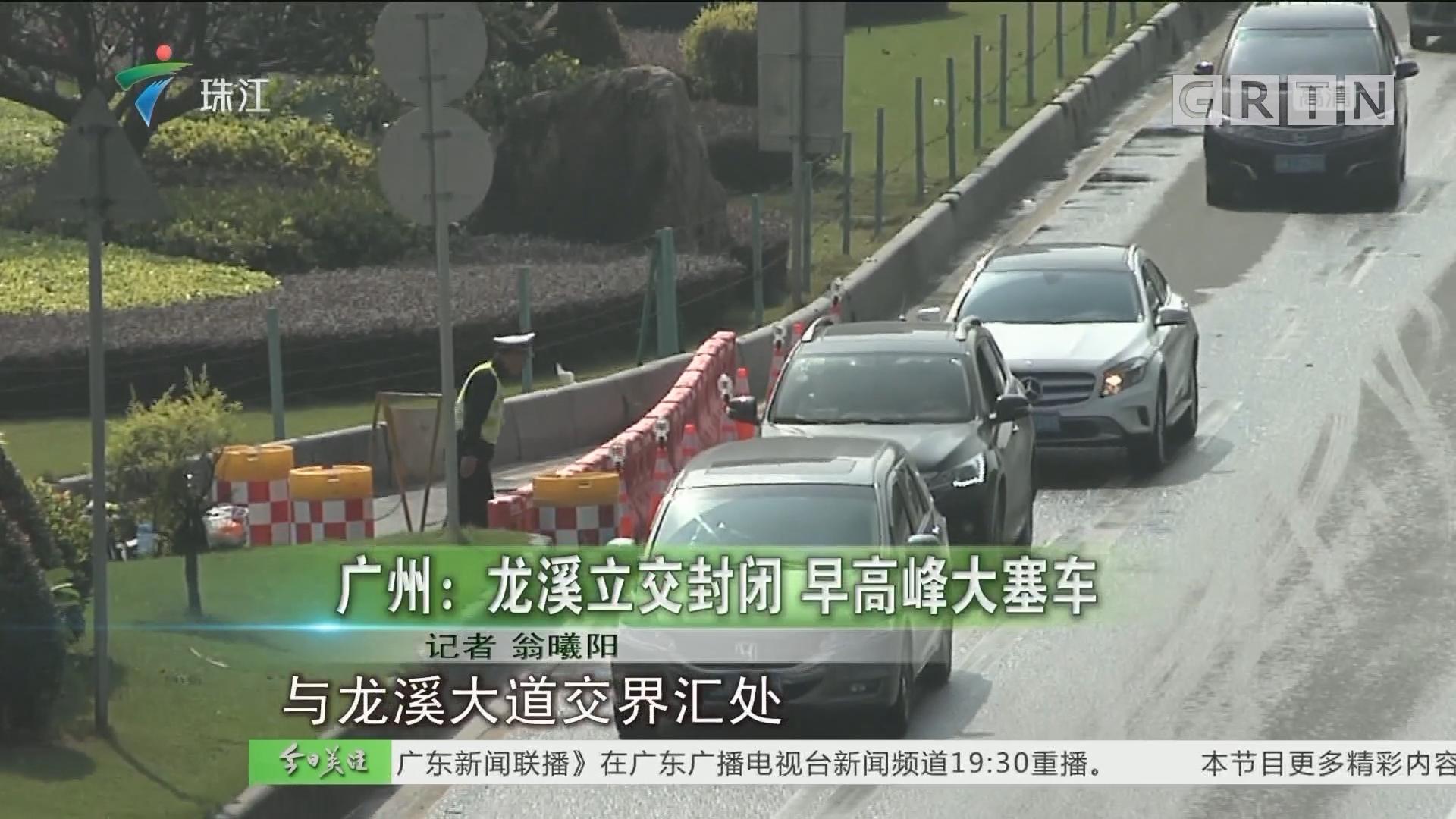 广州:龙溪立交封闭 早高峰大塞车