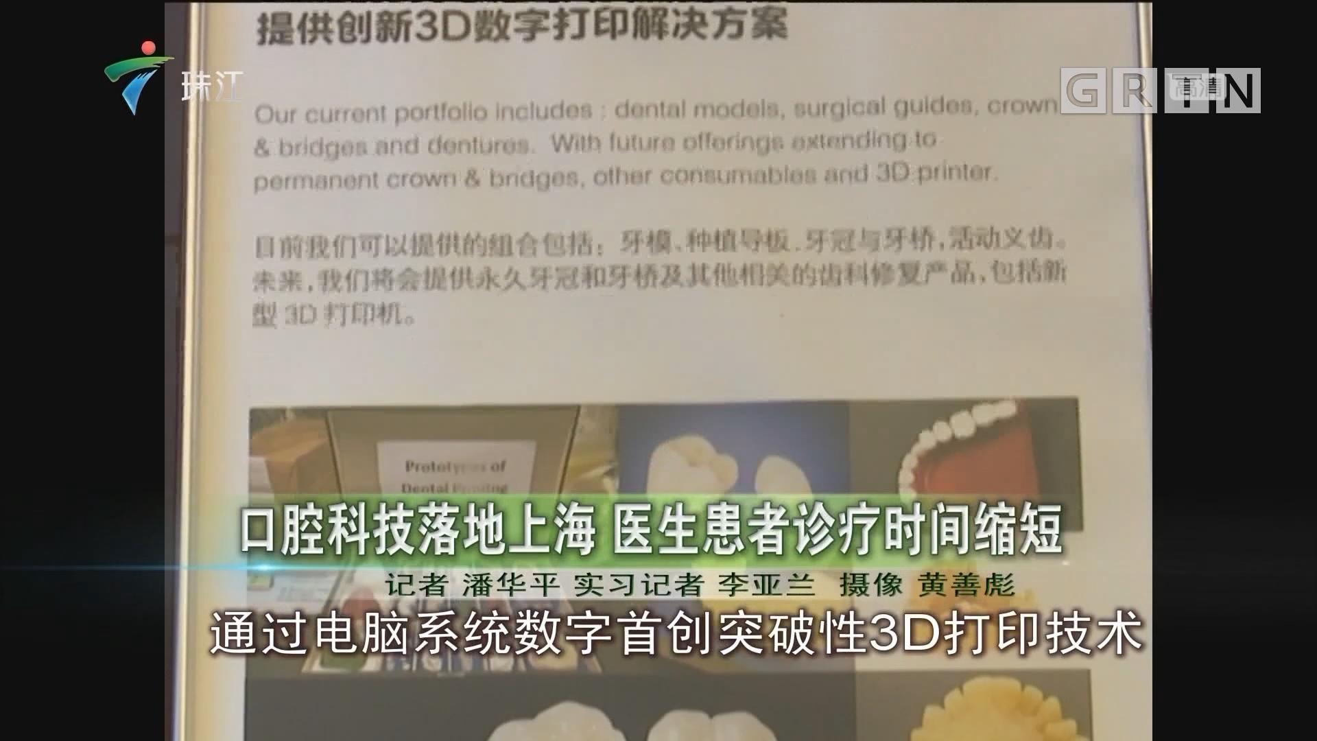 口腔科技落地上海 医生患者诊疗时间缩短