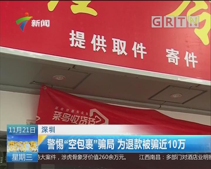 """深圳:警惕""""空包裹""""骗局 为退款被骗近10万"""