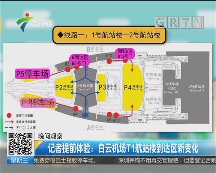 记者提前体验:白云机场T1航站楼到达区新变化