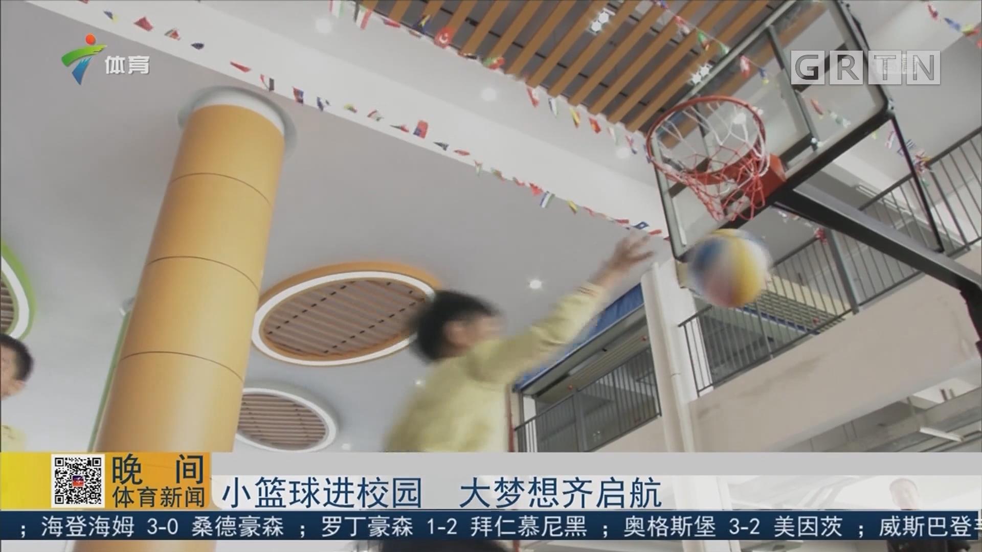 小篮球进校园 大梦想齐启航