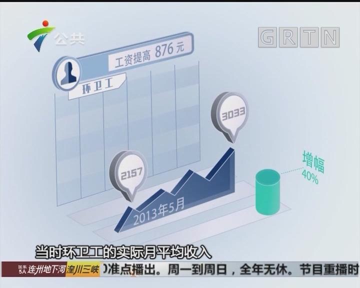 广州:明年起环卫工提薪 有望拿到四千九