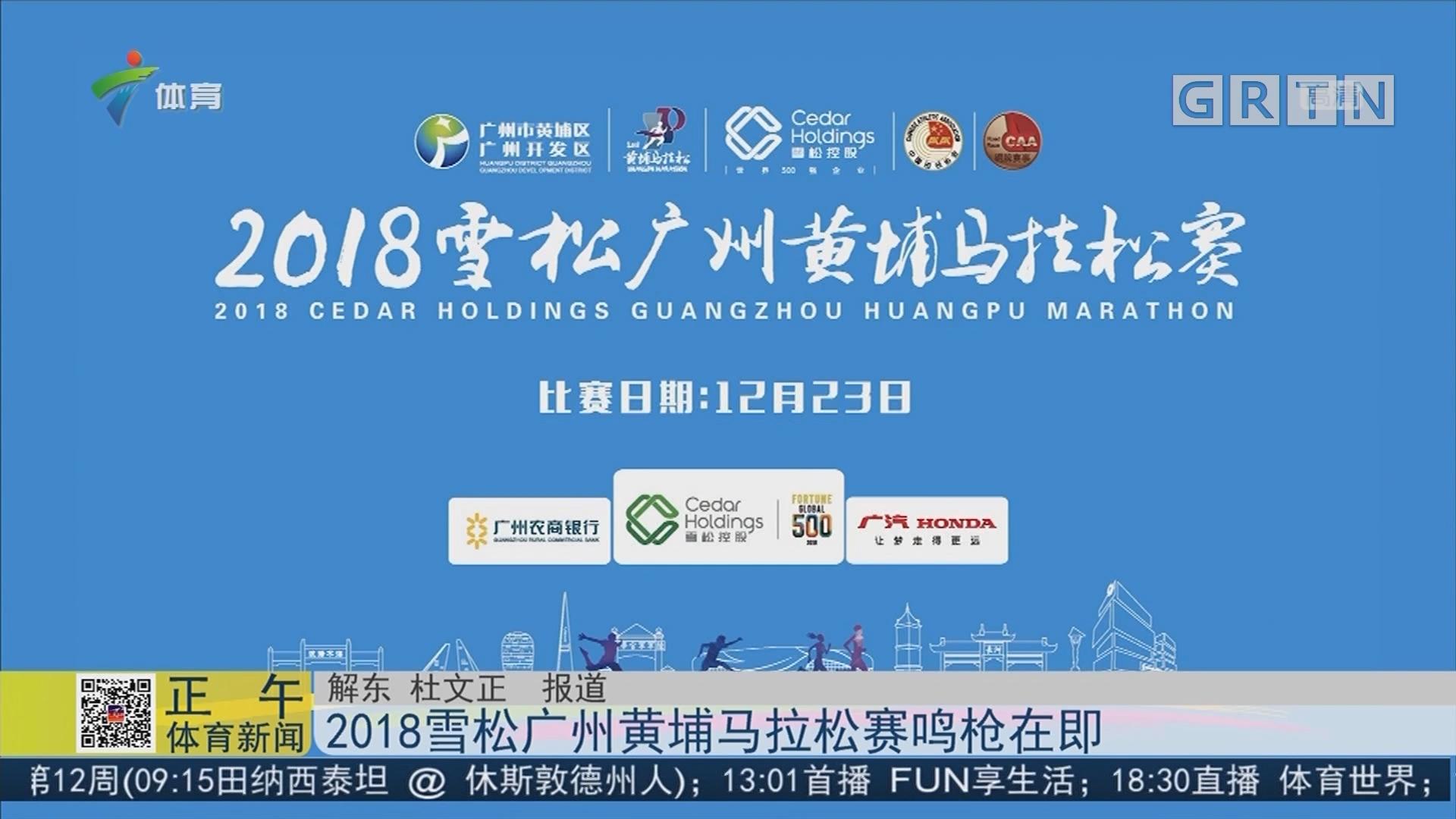 2018雪松广州黄埔马拉松赛鸣枪在即