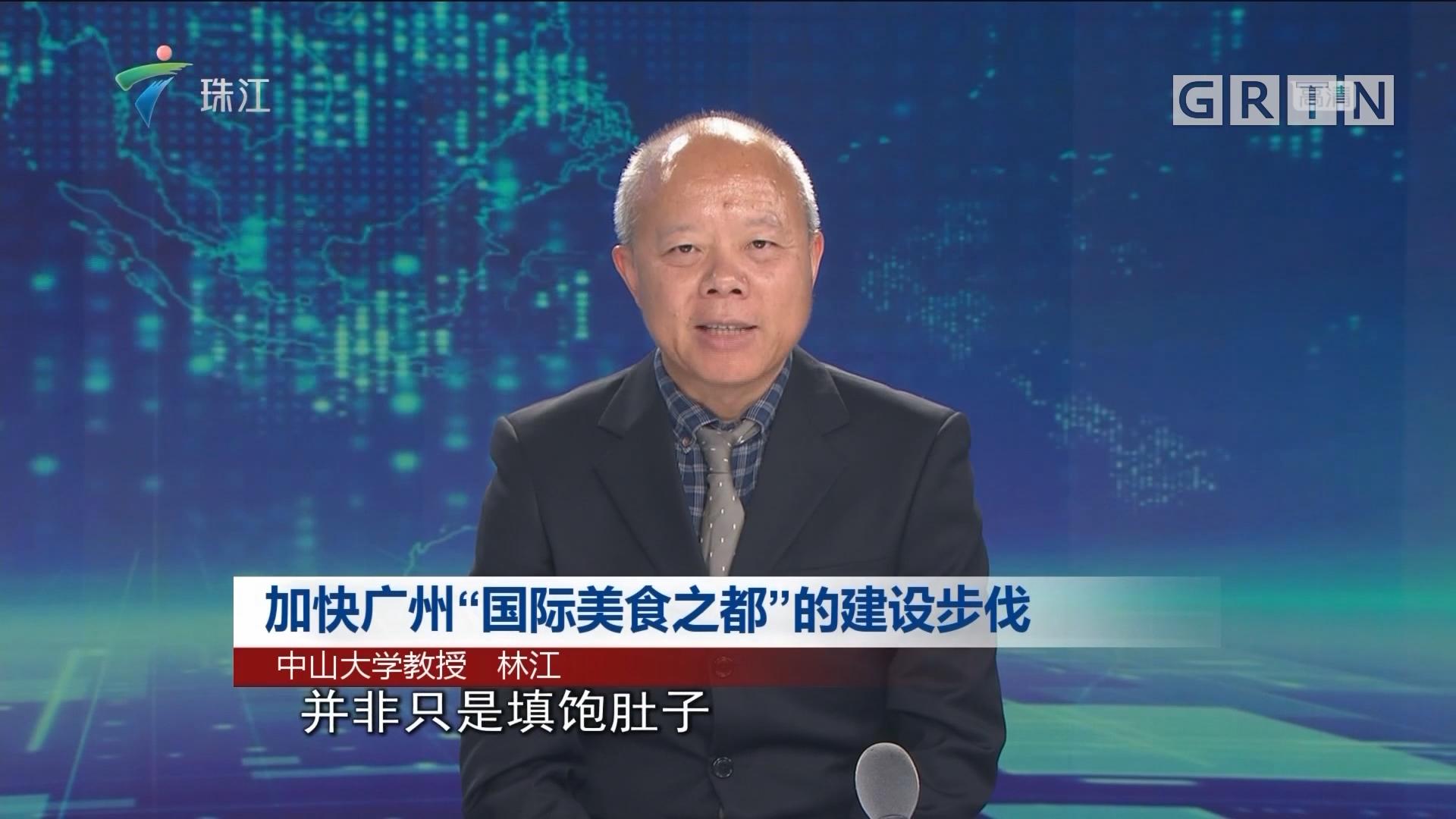 """加快广州""""国际美食之都""""的建设步伐"""