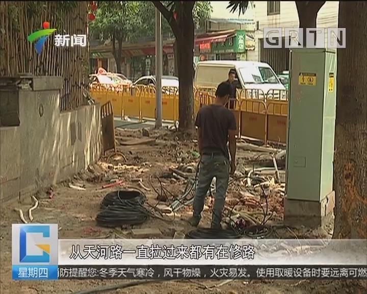 广州年尾频现挖路潮 行人交通多处不便