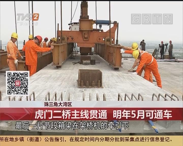 珠三角大湾区:虎门二桥主线贯通 明年5月可通车