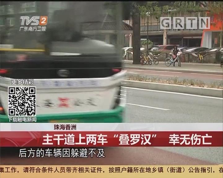 """珠海香洲:主干道上两车""""叠罗汉"""" 幸无伤亡"""