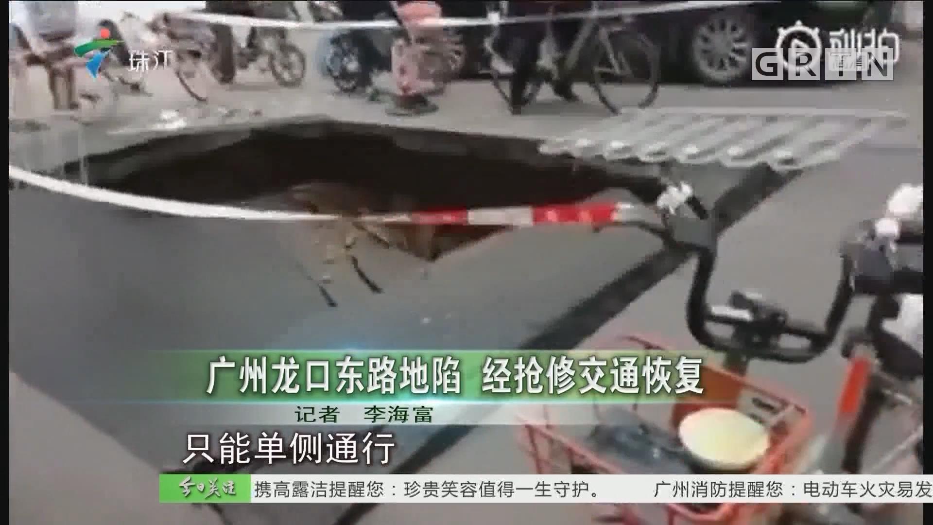 广州龙口东路地陷 经抢修交通恢复